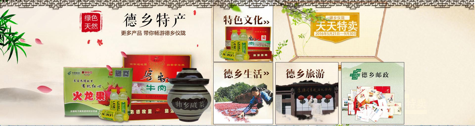 邮乐网德乡仪陇产品列表_03.jpg