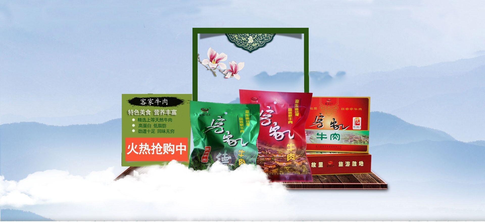 邮乐网德乡仪陇产品列表_004.jpg