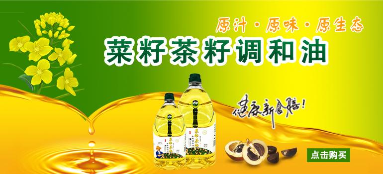 信阳菜籽茶籽调和油